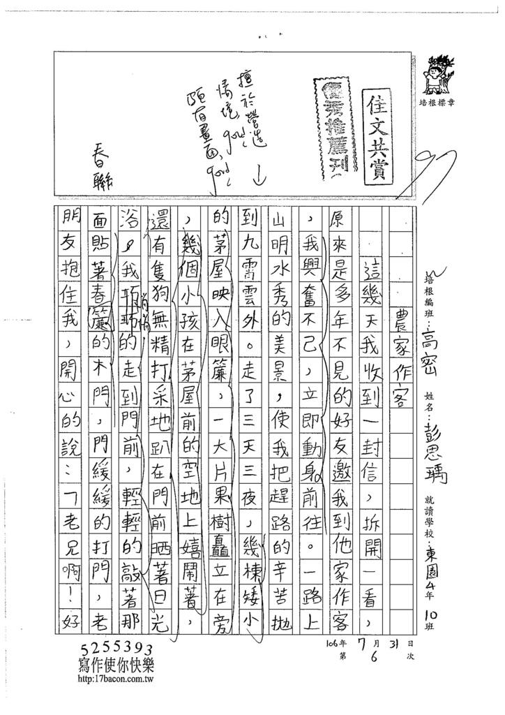 106TSW206彭思瑀 (1)