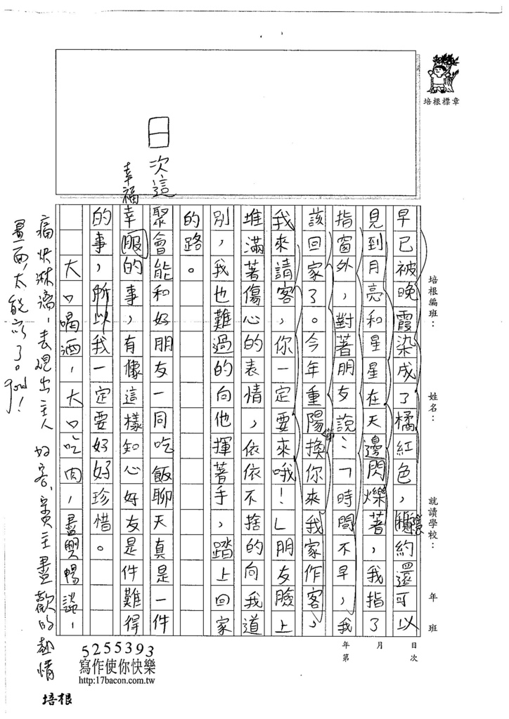 106TSW206彭思瑀 (3)