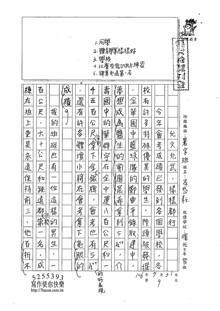 106V09呂岱耘 (1)