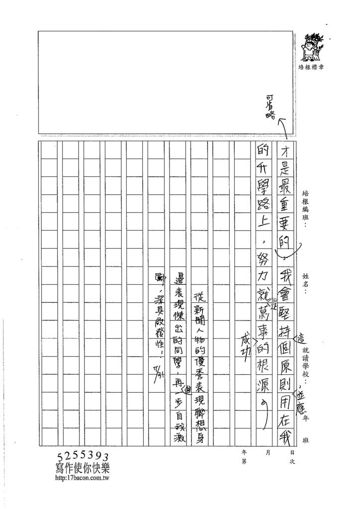 106V09呂岱耘 (3)