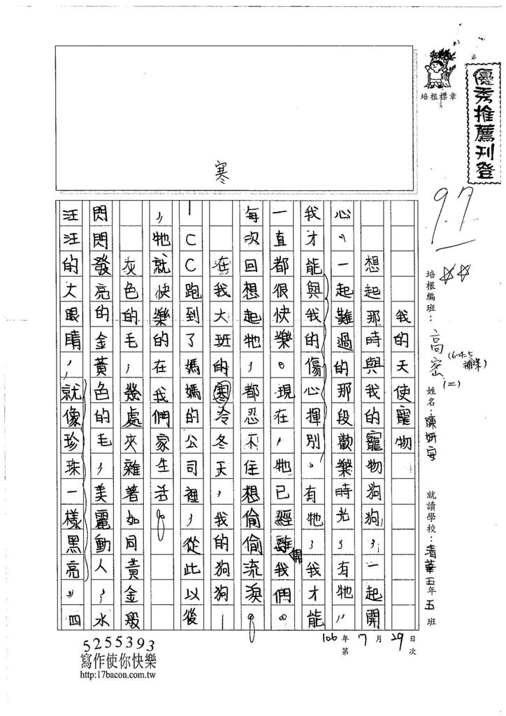 106W5105 陳妍安(1)