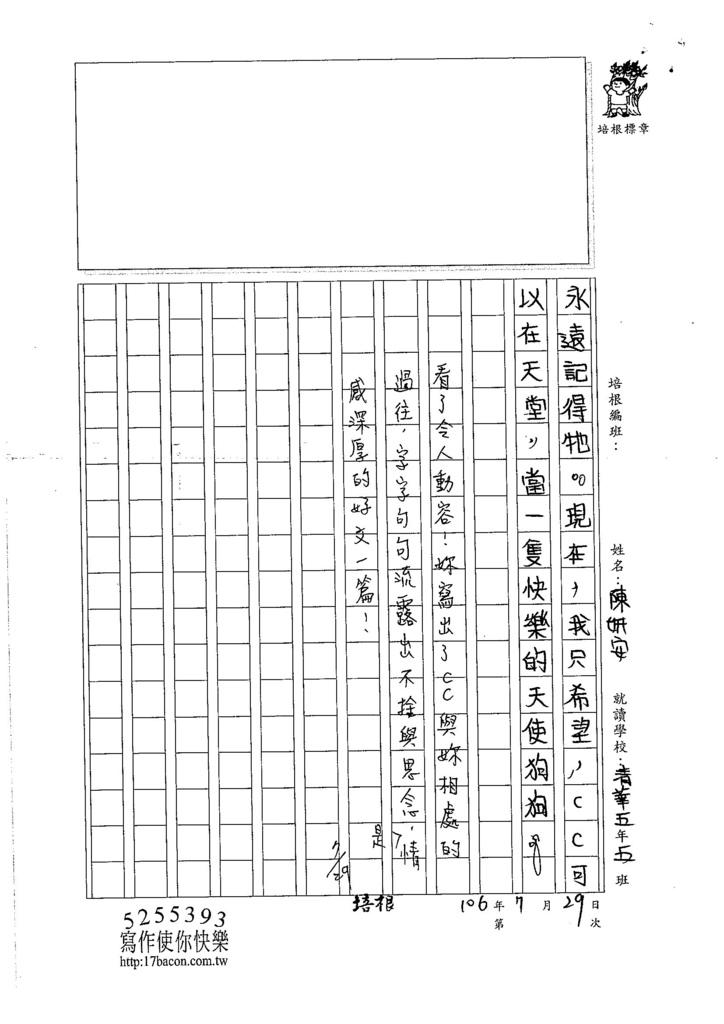 106W5105 陳妍安(3)