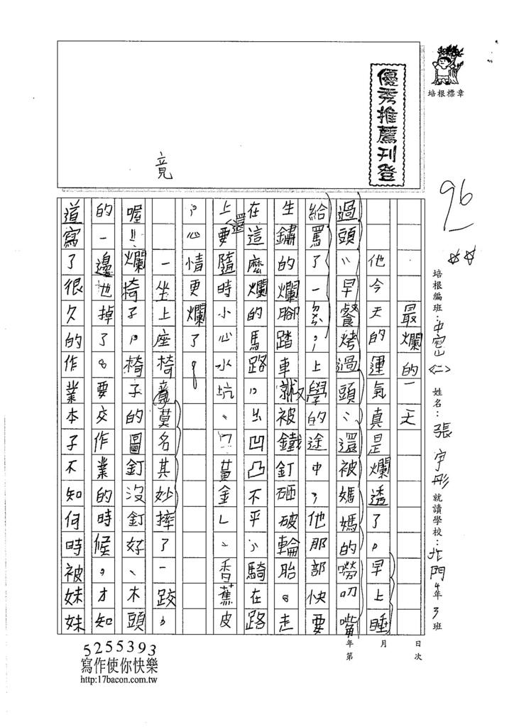 106TMW207張宇彤 (1)