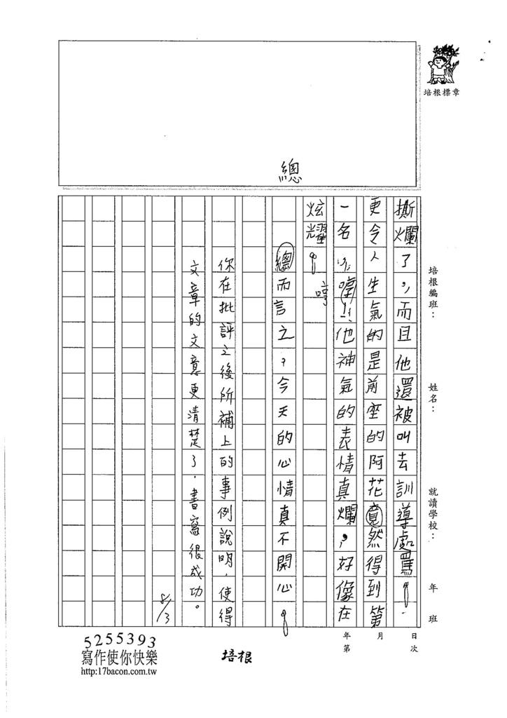 106TMW207張宇彤 (2)