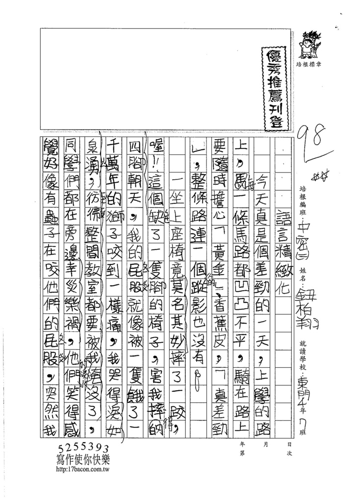 106TMW207鈕柏翔 (1)