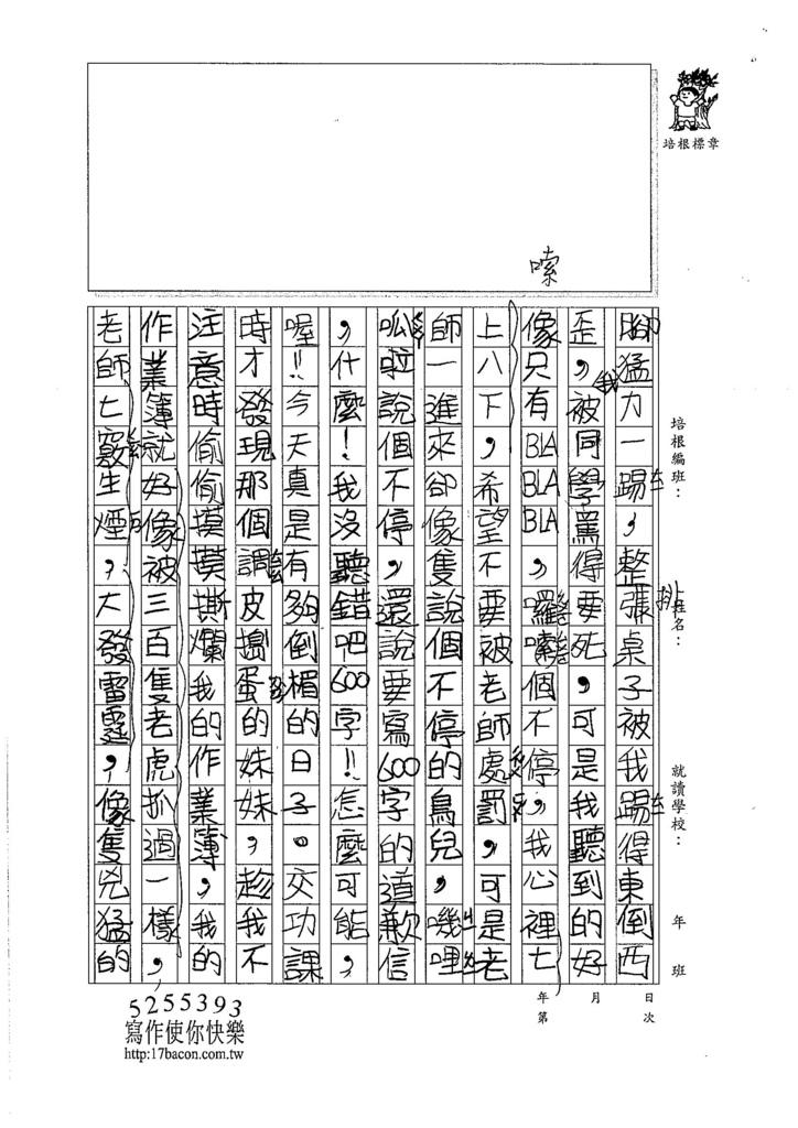 106TMW207鈕柏翔 (2)