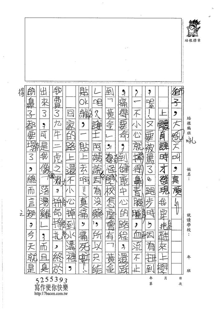 106TMW207鈕柏翔 (3)
