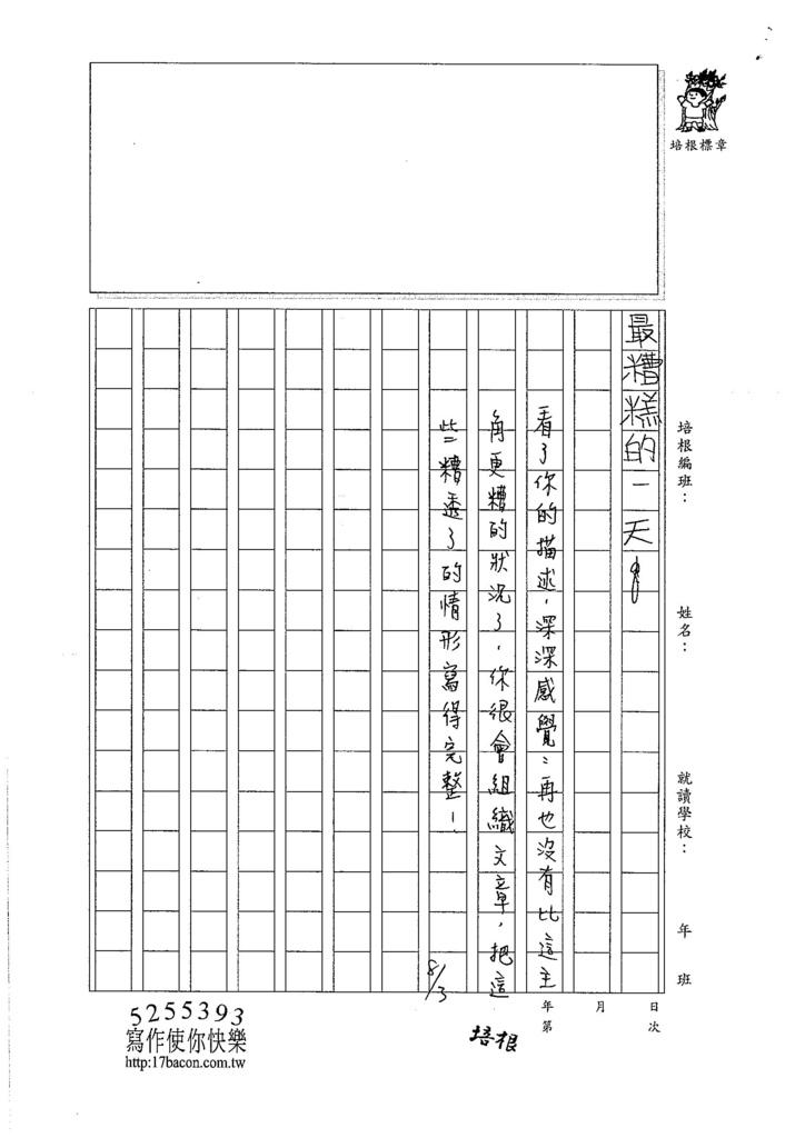 106TMW207鈕柏翔 (4)