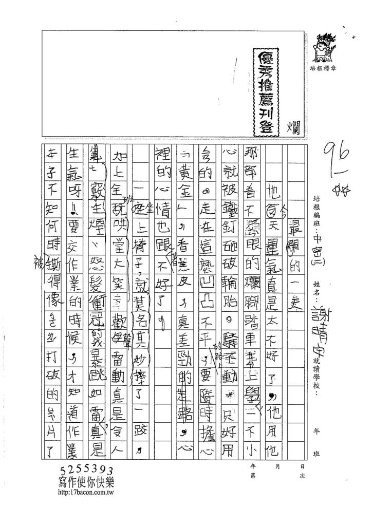 106TMW207謝晴宇 (1)