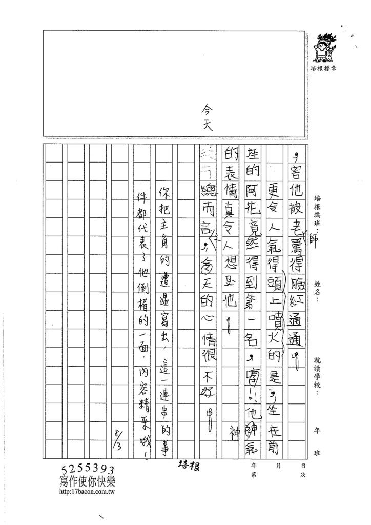 106TMW207謝晴宇 (2)