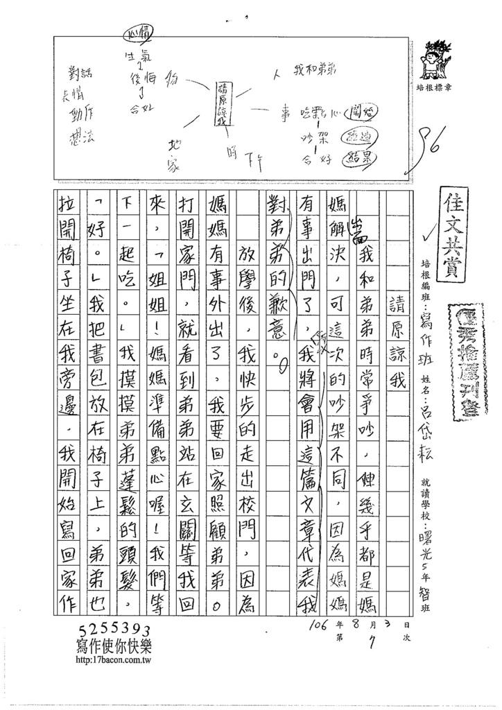 106TSW207呂岱耘 (1)