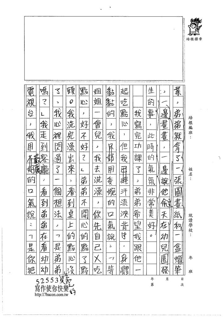106TSW207呂岱耘 (2)
