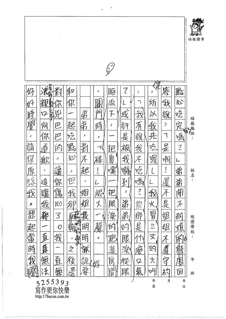 106TSW207呂岱耘 (3)