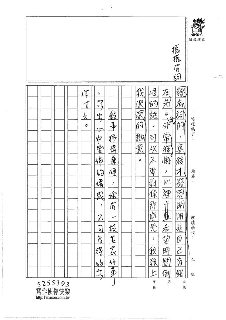 106TSW207呂岱耘 (4)