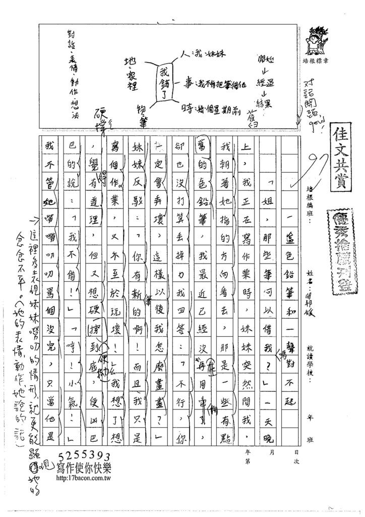 106TSW207胡邦媛 (1)
