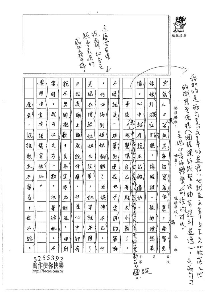 106TSW207胡邦媛 (2)
