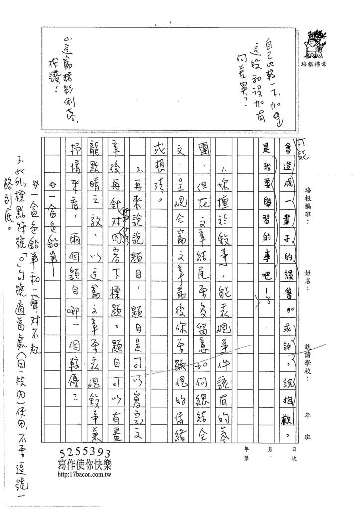 106TSW207胡邦媛 (3)