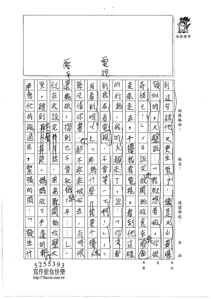 106TSW207莊晴雯 (2)