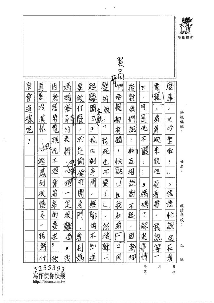 106TSW207莊晴雯 (3)