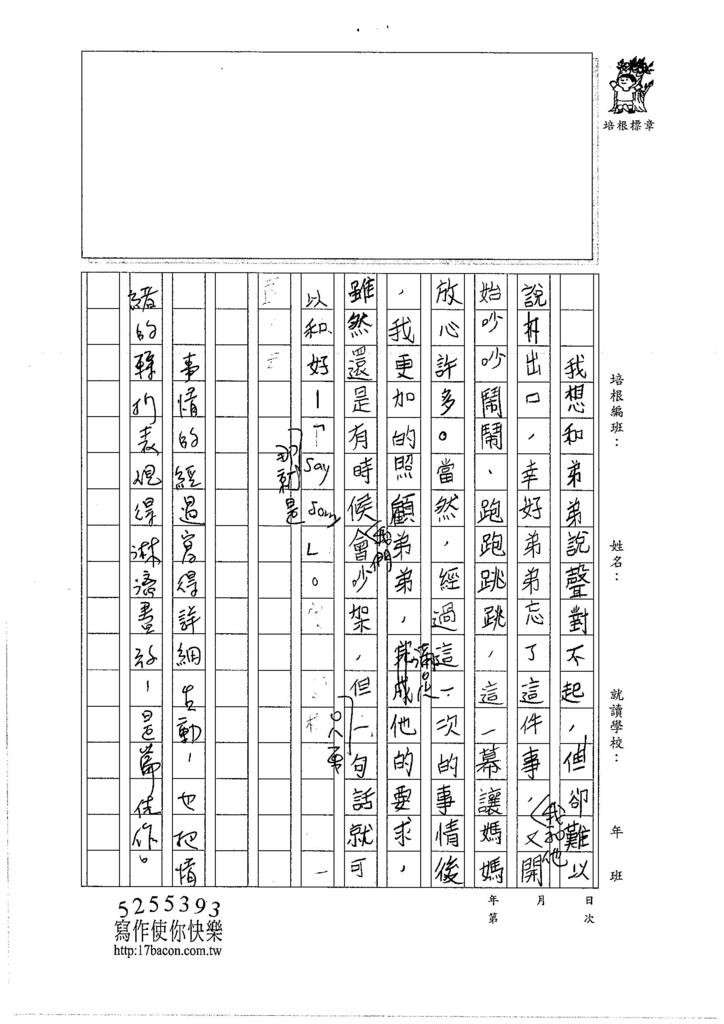 106TSW207莊晴雯 (4)