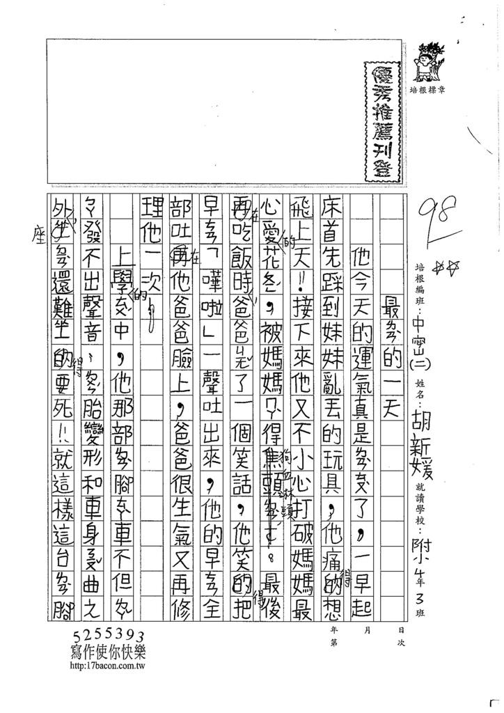 106tTMW207胡新媛 (1)