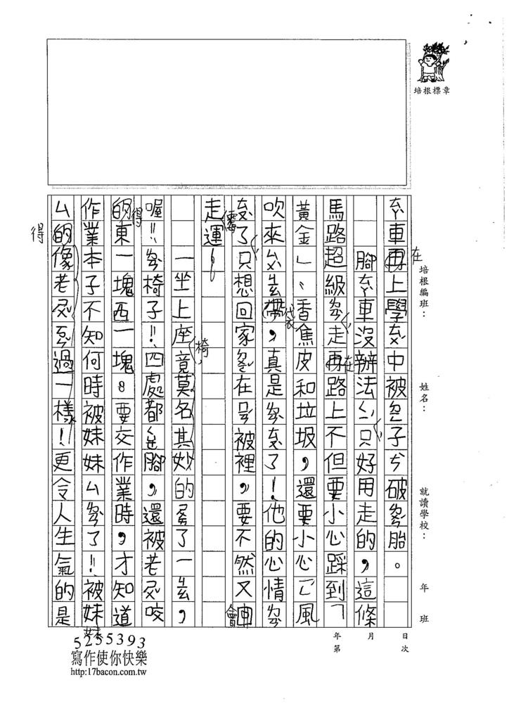 106tTMW207胡新媛 (2)