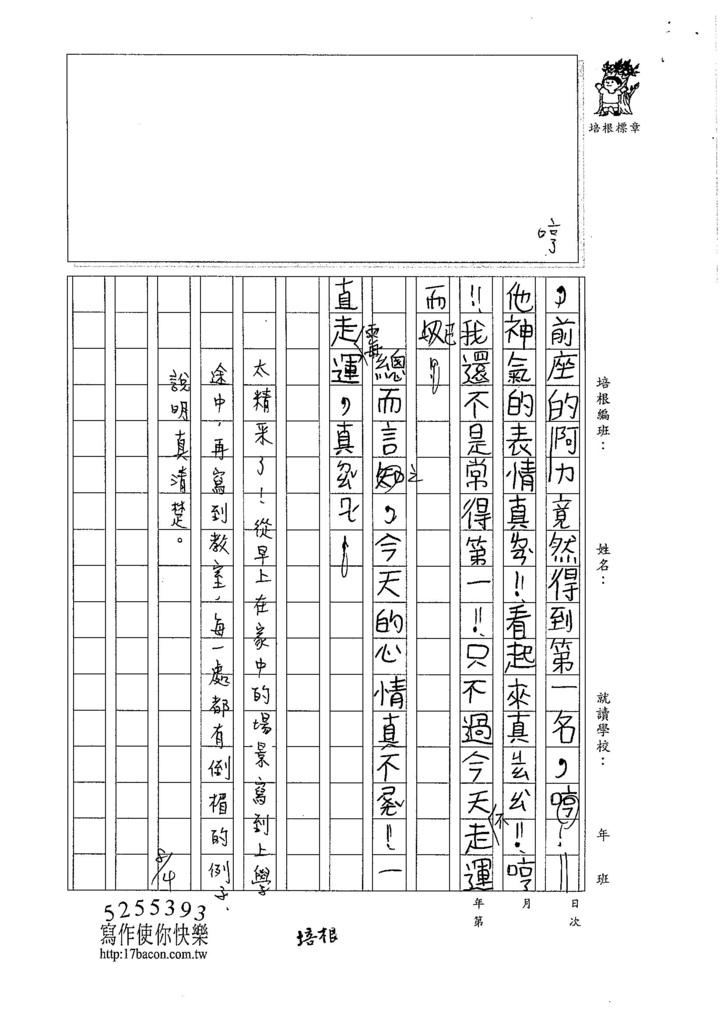 106tTMW207胡新媛 (3)