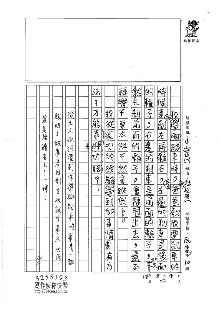 106TMW208林以恩 (2)