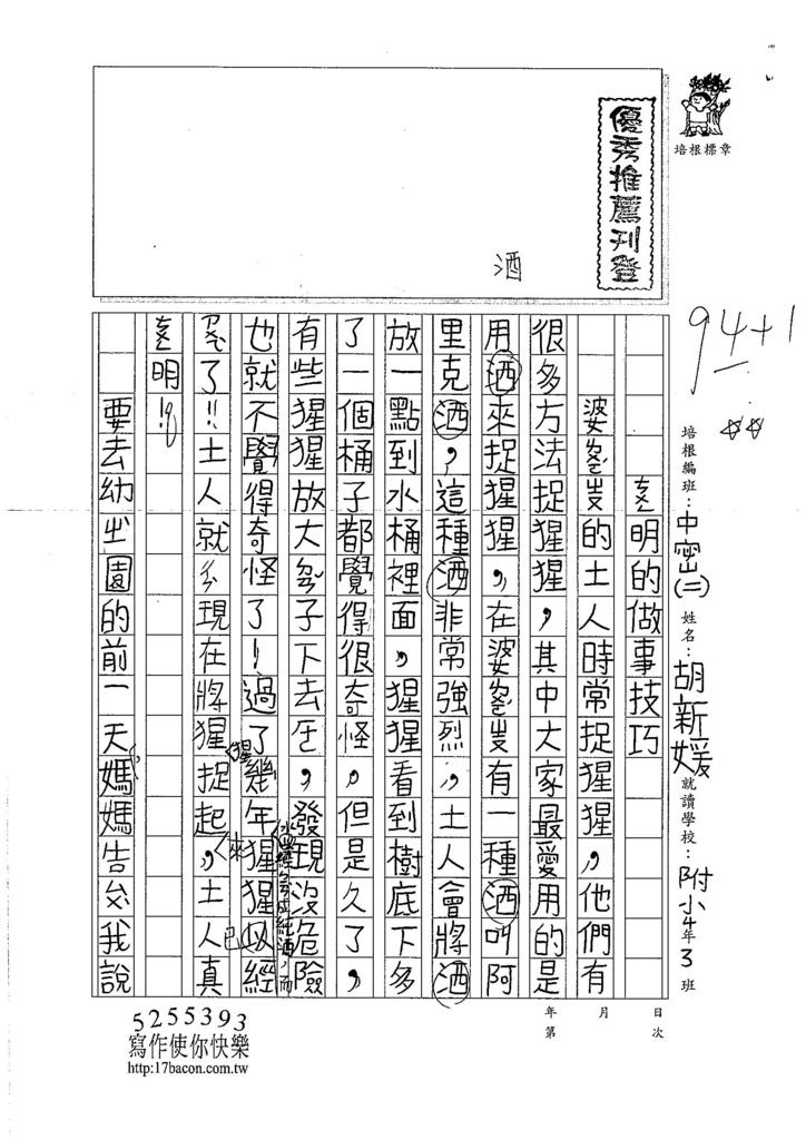 106TMW208胡新媛 (1)