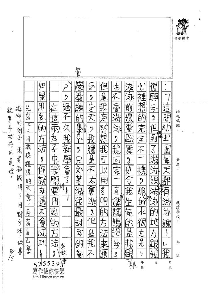 106TMW208胡新媛 (2)
