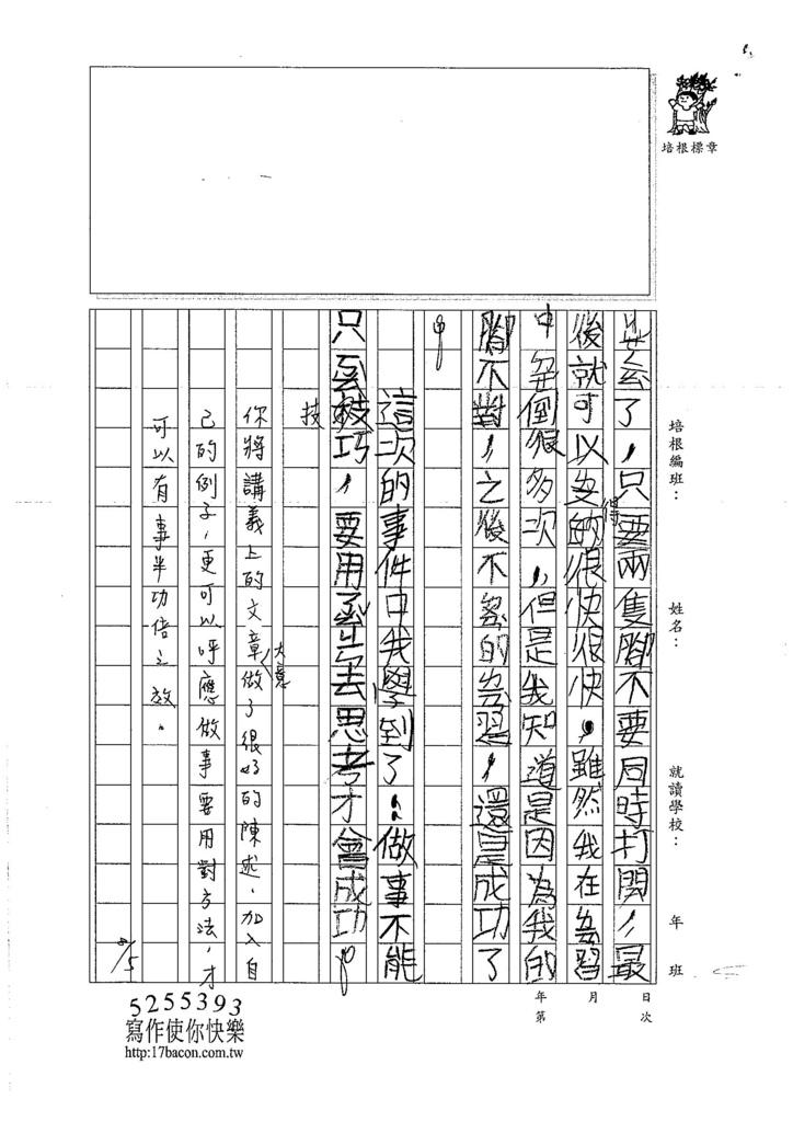 106TMW208顏靖栩 (2)