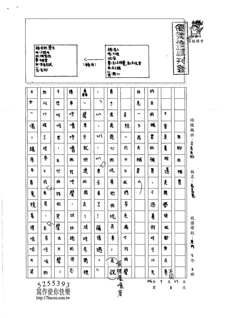 106V08高晨恩 (1)