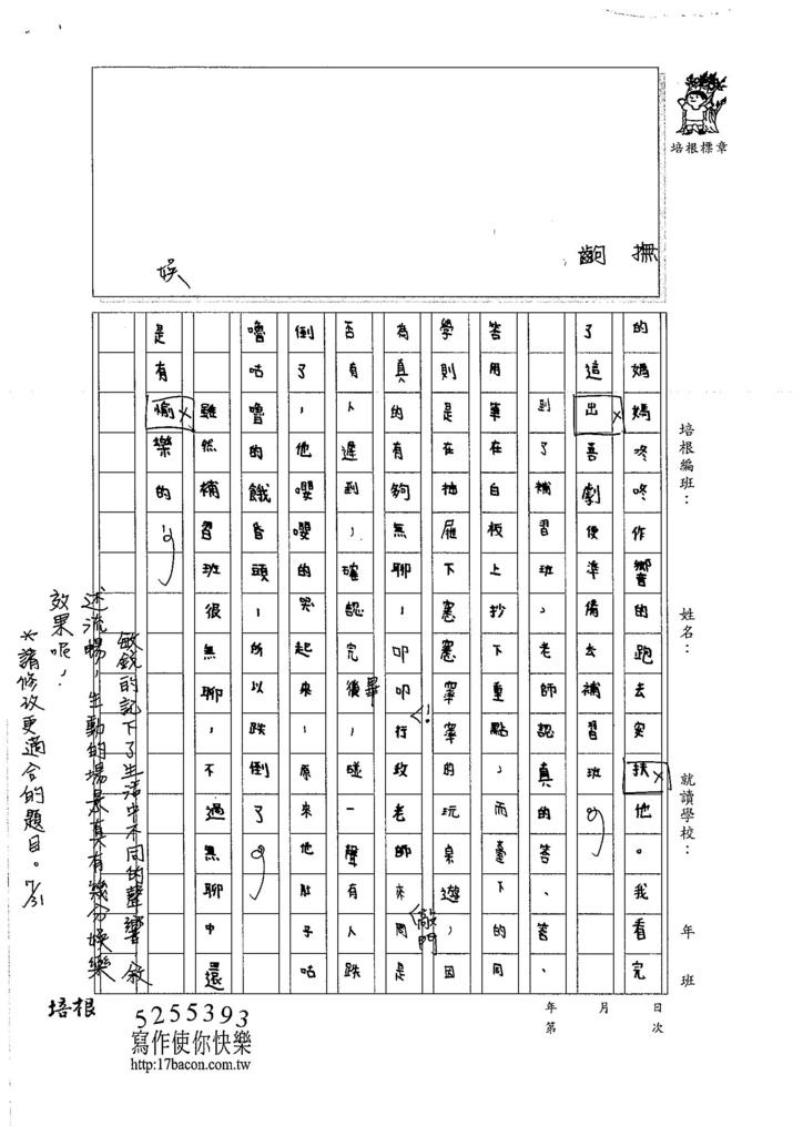 106V08高晨恩 (2)