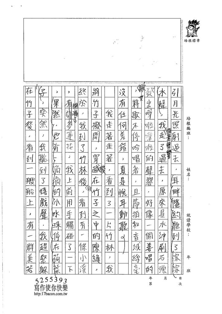 106V10呂岱耘 (2)
