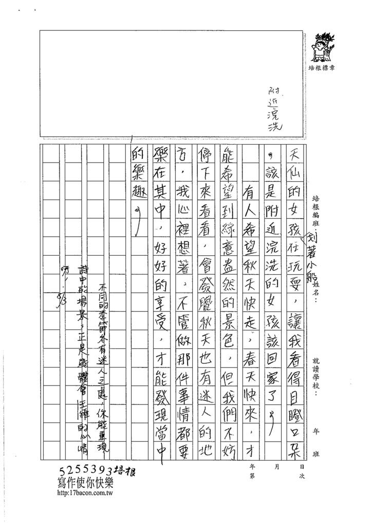 106V10呂岱耘 (3)
