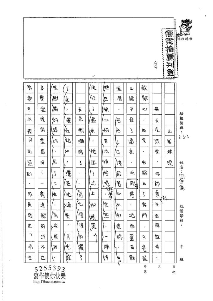 106V10周佳儒 (1)