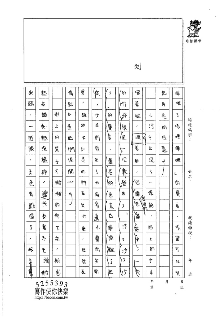 106V10周佳儒 (2)