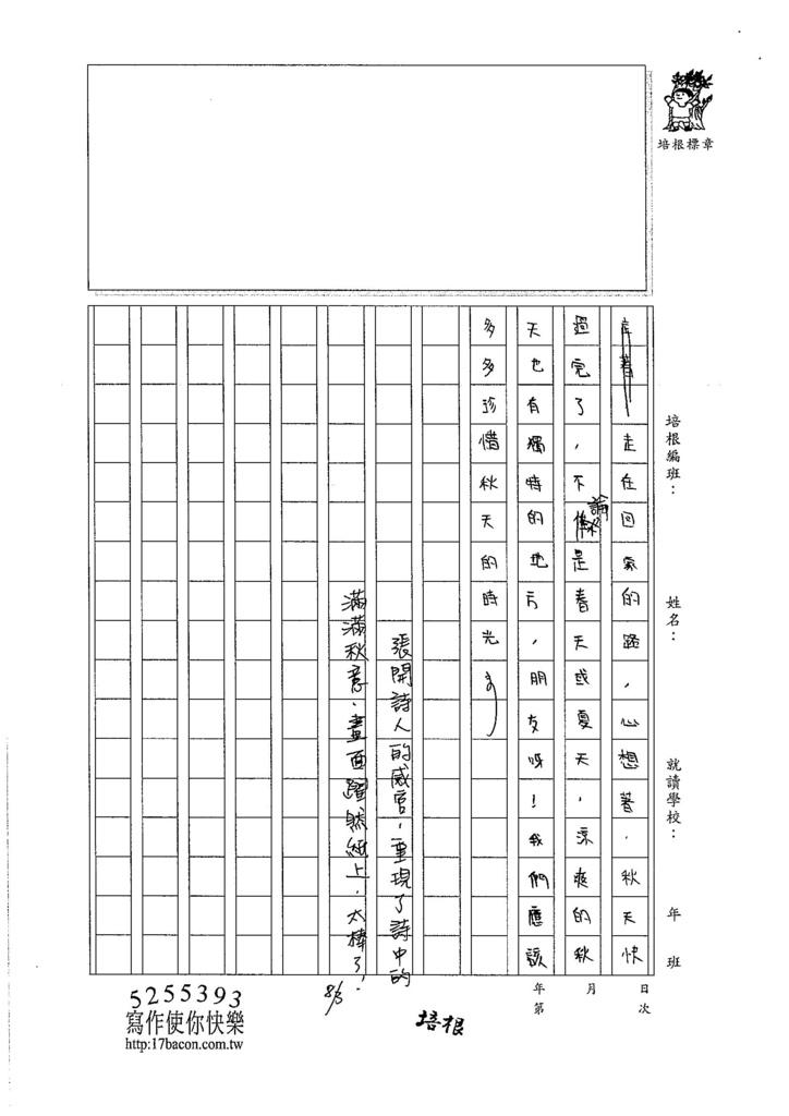 106V10周佳儒 (3)