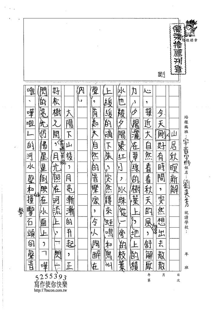 106V10劉奕秀 (1)