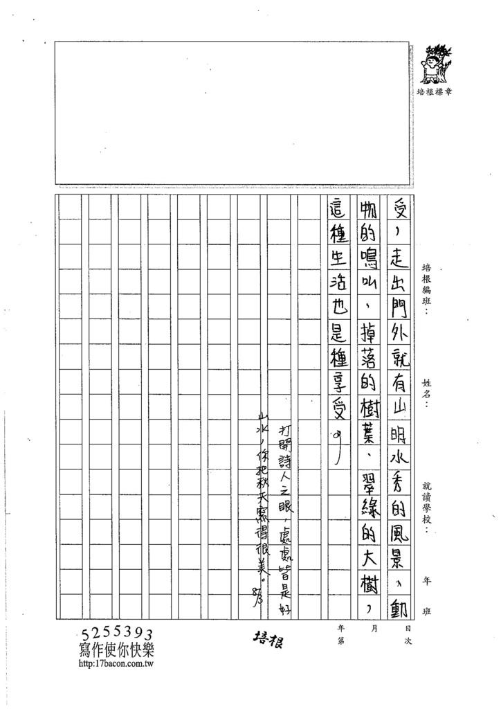 106V10劉奕秀 (3)