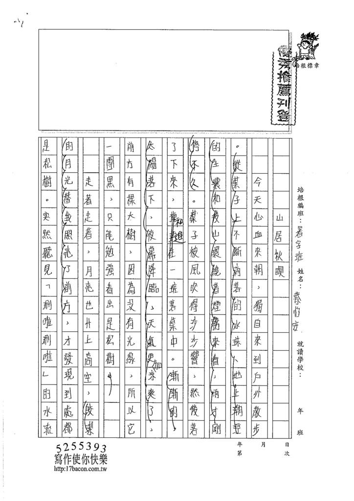 106V10蔡怡安 (1)