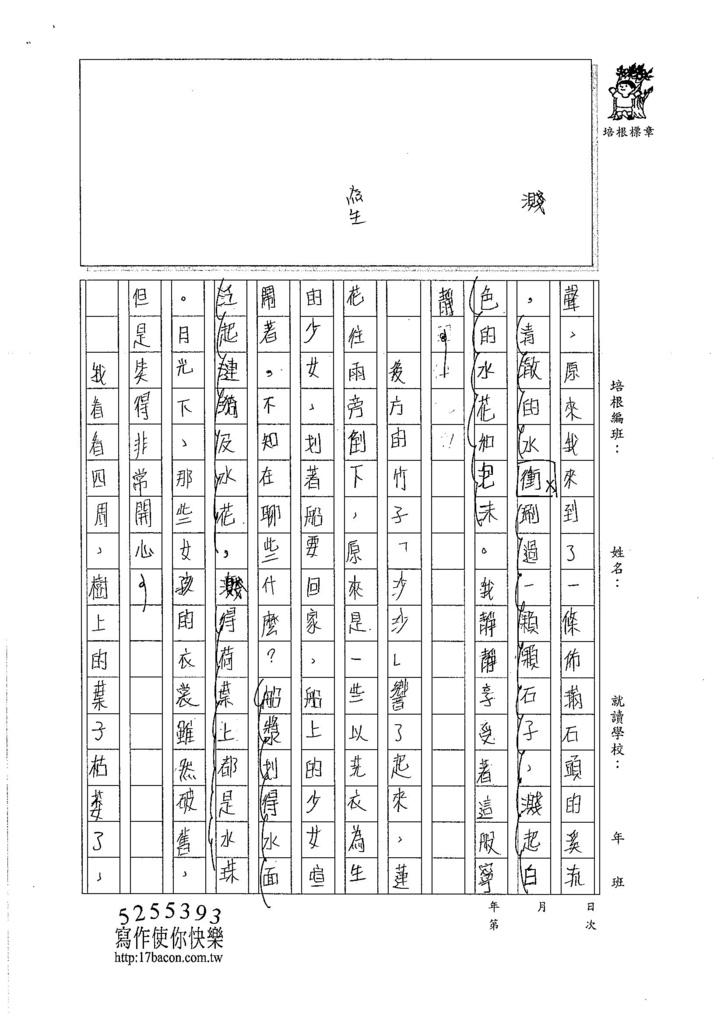106V10蔡怡安 (2)