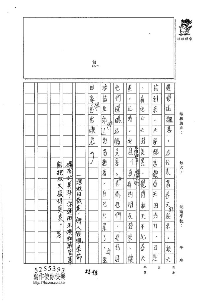 106V10蔡怡安 (3)