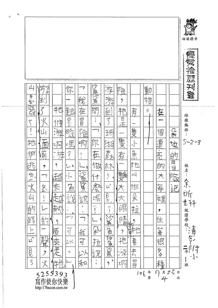 106W3104 余昕妍 (1)