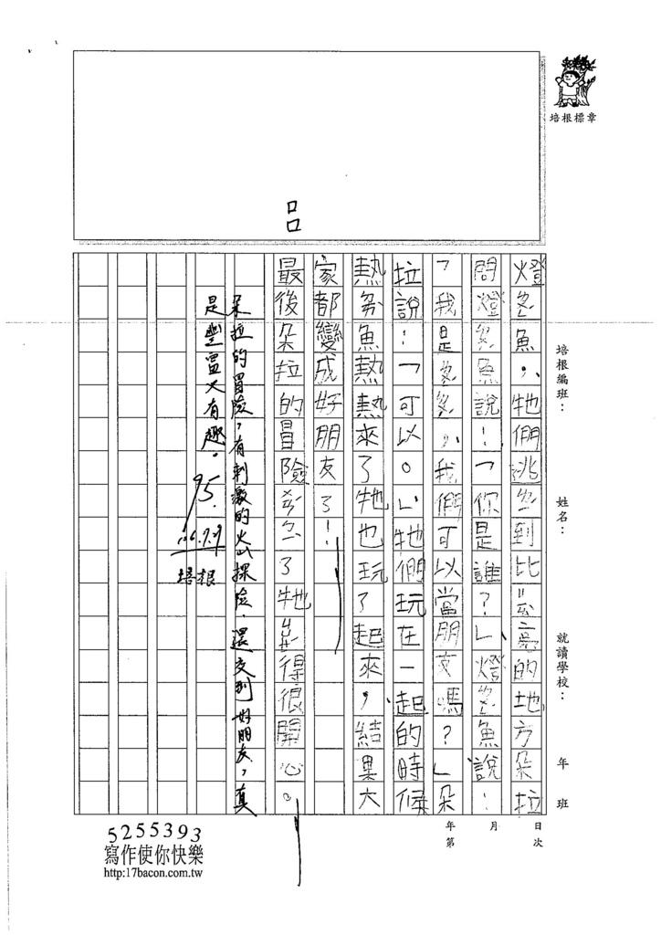 106W3104 余昕妍 (2)