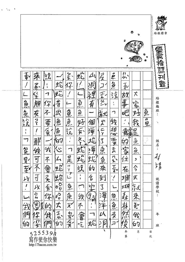 106W3104 林靖 (1)