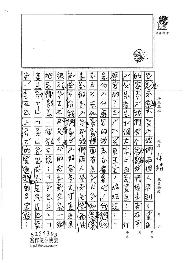 106W3104 林靖 (2)