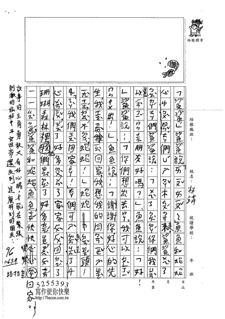 106W3104 林靖 (3)