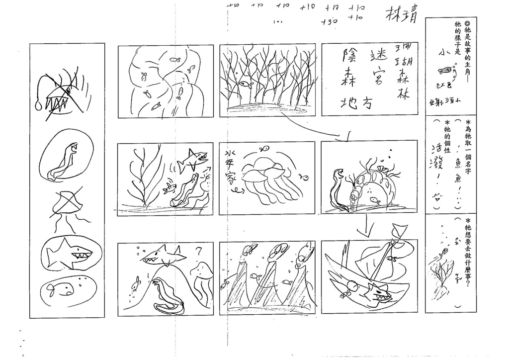 106W3104 林靖 (4)