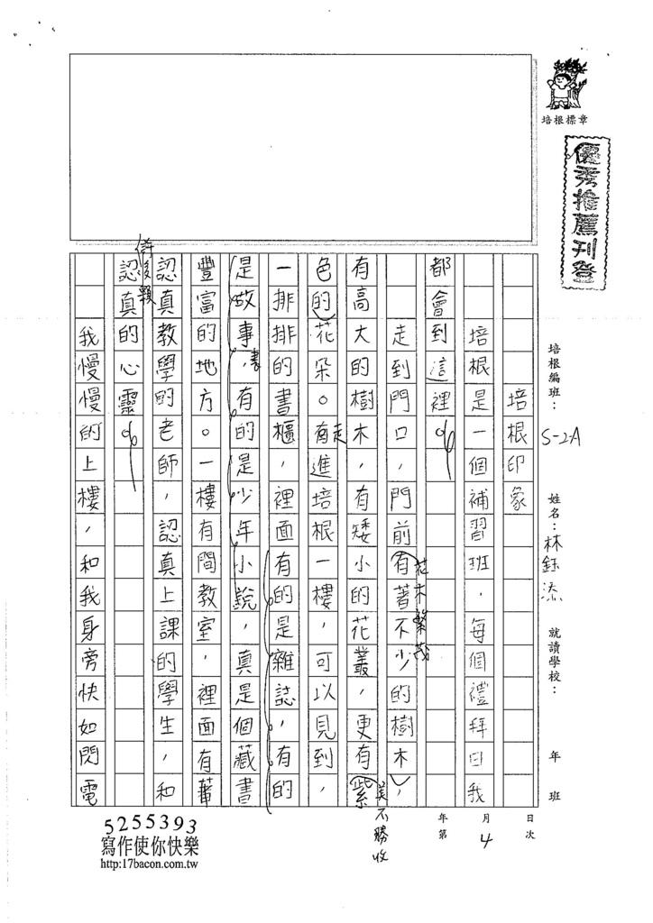 106WA104 林鈺添 (1)